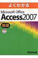 Microsoft Office Access2007基礎