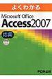 よくわかるMicrosoft Office Access2007 応用