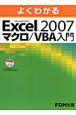 よくわかる Excel2007 マクロ/VBA入門