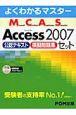 Microsoft Certified Application Specialist Access2007 公認テキスト 模擬問題集 セット