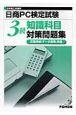 日本商工会議所 日商PC検定試験 知識科目 3級 対策問題集 文書作成・データ活用共通