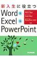 新入生に役立つ Word&Excel&PowerPoint