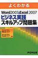 よくわかる Microsoft Office Word2007&Excel2007 ビジネス実践スキルアップ問題集