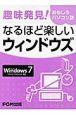 なるほど楽しい ウィンドウズ Windows7 Home Premium対応 趣味発見!おもしろパソコン塾