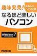 なるほど楽しい パソコン Windows7対応 趣味発見!おもしろパソコン塾