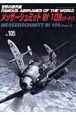 メッサーシュミットBf109 世界の傑作機105