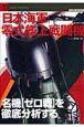 日本海軍零式艦上戦闘機<新装改訂版> 名機〈ゼロ戦〉を徹底分析する