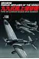 九九式艦上爆撃機 世界の傑作機130
