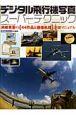 デジタル飛行機写真 スーパーテクニック 洲崎秀憲の(44作品&画像処理)詳細マニュアル