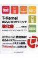 T-Kernel組込みプログラミング強化書 開発現場ですぐに役立つ実践テクニック