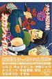 ナルト忍法帖外伝 カカシXイルカの巻 Narutoアンソロジー (2)
