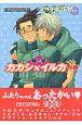 ナルト忍法帖外伝 カカシ×イルカの巻 Narutoアンソロジー (3)