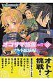 ナルト忍法帖外伝 オコサマ特集の巻 Narutoアンソロジー (3)