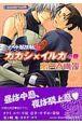 ナルト忍法帖外伝 カカシ×イルカの巻 蜜色春画報 Narutoアンソロジー