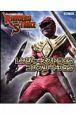 レンジャーズストライク コンプリートブック トレーディングカードゲームRangers Stri