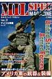 ミルスペックマガジン アメリカ軍編2 (3)