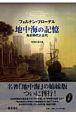 地中海の記憶 先史時代と古代