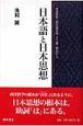 日本語と日本思想 本居宣長・西田幾多郎・三上章・柄谷行人