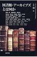 図書館・アーカイブズとは何か