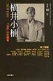 横井小楠 1809-1869 「公共」の先駆者