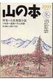 山の本 山岳短篇小説 (46)
