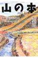山の本 2007秋 (61)