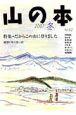 山の本 2007冬(62)