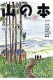 山の本(63)