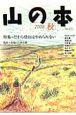 山の本 2008秋(65)