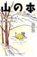 山の本 特集:雪の思い出 2008冬(66)