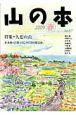 山の本 特集:久恋の山 2009春(67)