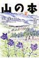 山の本 2009夏 特集:秘湯を訪ねる(68)