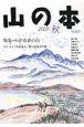 山の本 2009秋 特集:わが青春の山(69)