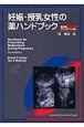 妊娠・授乳女性の薬ハンドブック<第3版・アップデート版>