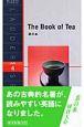茶の本 LEVEL4