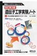 遺伝子工学実験ノート<改訂第3版>(上) DNA実験の基本をマスターする