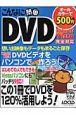 こんなに簡単DVD Windows XP/Vista完全対応