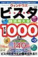 ウィンドウズビスタ超活用大全 すご技1000+α&無料ソフト140