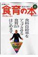 服部幸應の食育の本<完全保存版> (3)