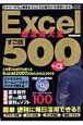 Excel超活用大全 すご技500+α