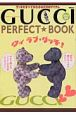 GUCCI PERFECT BOOK 春夏 (2004)