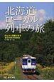 北海道ローカル列車の旅 のんびり列車で巡る北の大地2500km