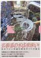 無料で汲める 北海道名水ガイド