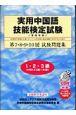 実用中国語技能検定試験問題集 1・2・3級 CD付