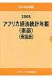 アフリカ経済統計年鑑 南部<英語版> 2008