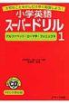 小学英語スーパードリル アルファベット・ローマ字・フォニックス(1)