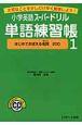 小学英語スーパードリル 単語練習帳 はじめておぼえる名詞200 大切なことを少しだけ早く勉強しよう!(1)