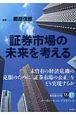 季刊 コーポレートコンプライアンス 証券市場の未来を考える (17)