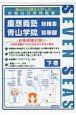 慶應義塾幼稚舎・青山学院初等部(下) 過去の出題を分析した 新傾向入試対応教材
