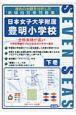 日本女子大学附属豊明小学校(下) 過去の出題を分析した 新傾向入試対応教材